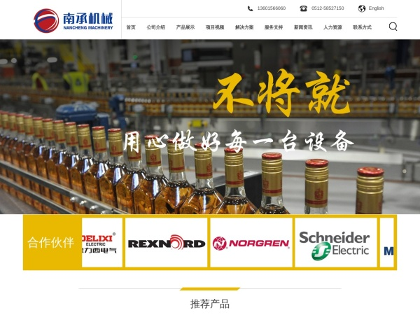 www.ncfilling.cn的网站截图