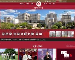 台湾成功大学