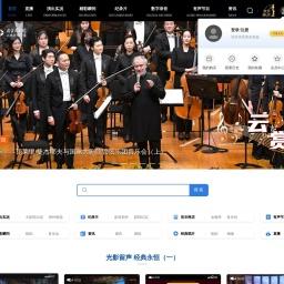 古典音乐频道