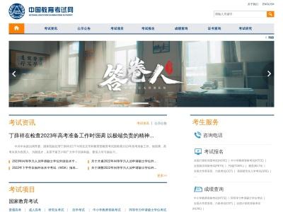 中国教育统计网