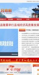 内乡县人民政府网站