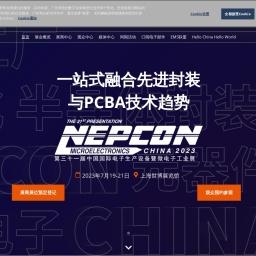 国际电子生产设备暨微电子工业展览会NEPCON