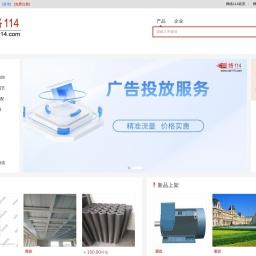 Net114-企业黄页-追求真实、创造价值-电子商务网站-网络114企业信息推广平台