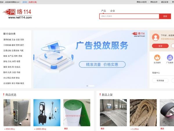 www.net114.com的网站截图