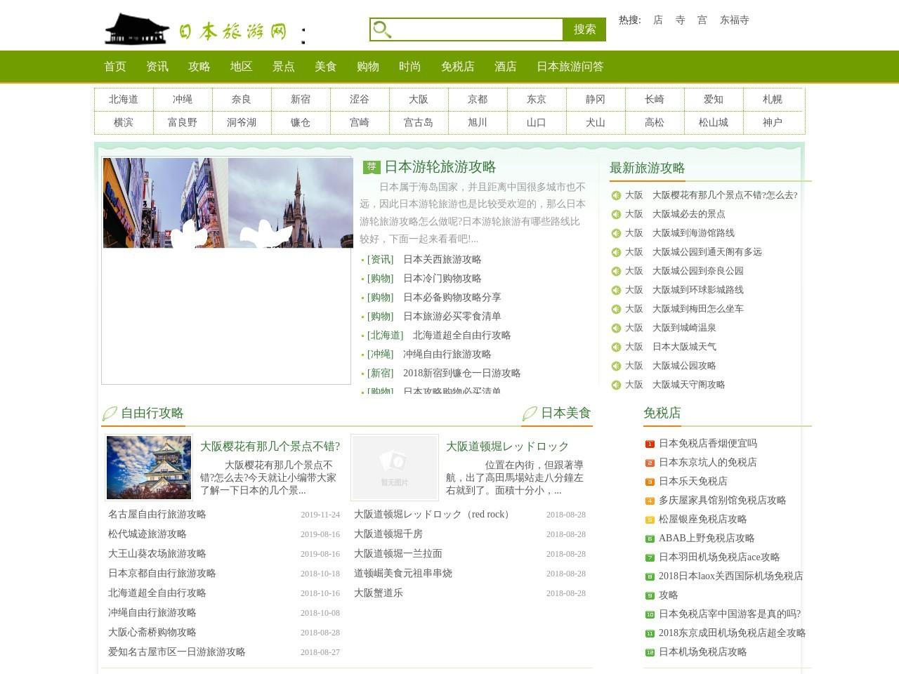 日本旅游攻略-日本旅游门户网站-日游网