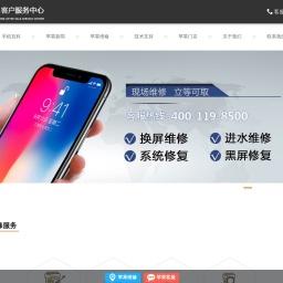 上海苹果售后预约维修