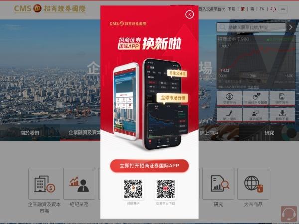 招商证券(香港)有限公司