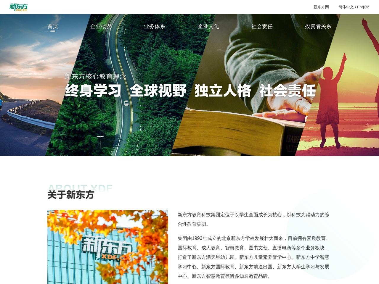 """新东方教育在线图片信息"""""""