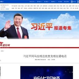 习近平同马拉维总统查克维拉通电话-新华网