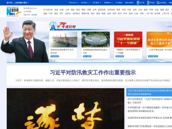 www.news.cn的网站截图