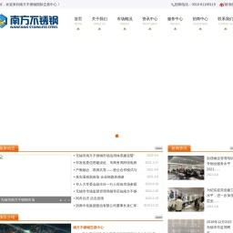 南方不锈钢国际交易中心官方网站