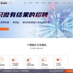 重庆猎头公司-猎头公司招聘-猎头公司排名-[南方新华],13718767011