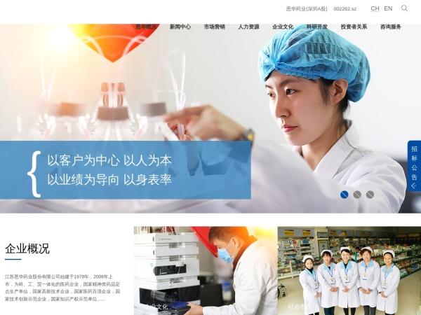 江苏恩华药业股份有限公司