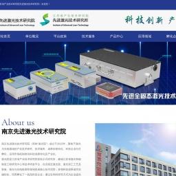 南京先进激光技术研究院