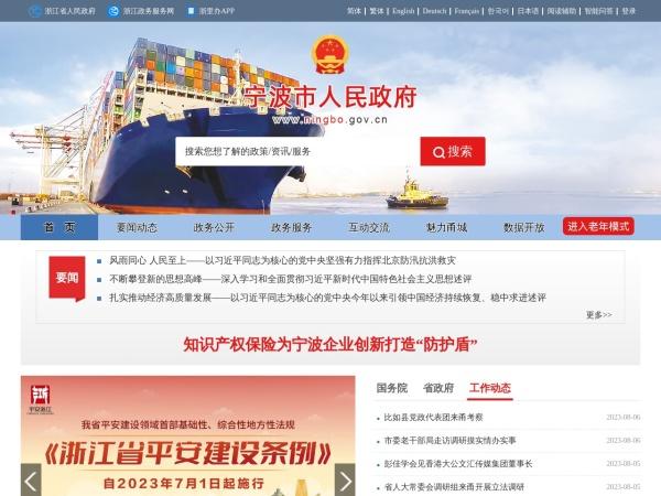 中国宁波政府门户网站