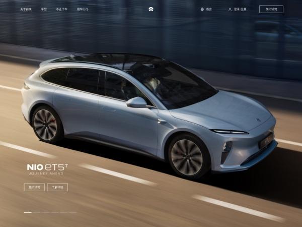 www.nio.cn的网站截图