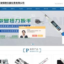扭矩扳手,测力计,电动扭力扳手,上海扭力扳手,数显测力计,拉力计,推拉力计-上海恒刚仪器仪表有限公司