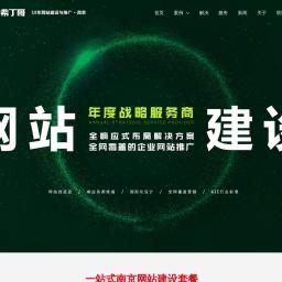 南京网站制作-南京网站建设-网站设计-希丁哥网站制作公司-南京做网站
