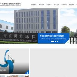 南京贝特环保通用设备制造有限公司