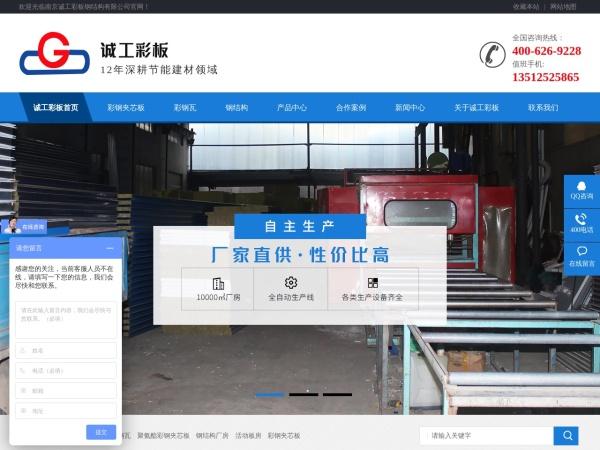 南京诚工彩板钢结构有限公司