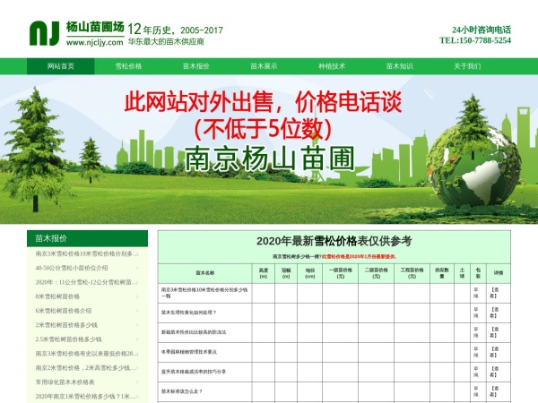 南京杨山苗圃