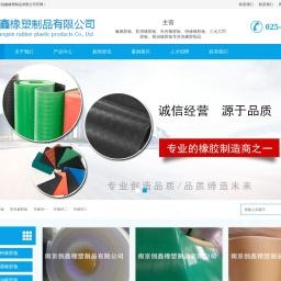 阻燃橡胶板,防滑橡胶板,耐油橡胶板,丁腈橡胶板-南京创鑫橡塑厂家南京创鑫橡塑制品有限公司