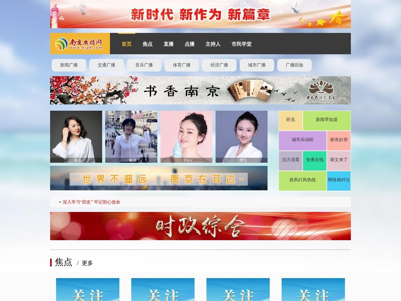 南京广播网