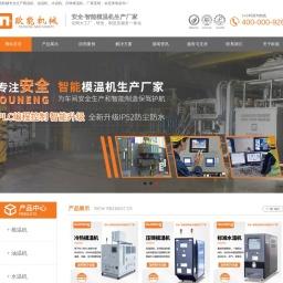 模温机-油温机-水温机-压铸模温机品牌-「欧能机械」专业生产厂家