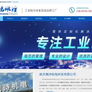 工业冷水机厂家-佩诗冷水机组