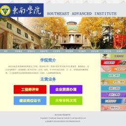 东南文理进修学院官网