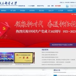 南京邮电大学  Nanjing University of Posts and Telecommunications