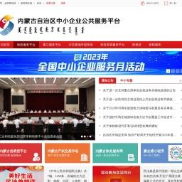 内蒙古自治区中小企业公共服务平台