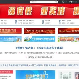 老友网-南宁网络广播电视台