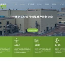 噪音噪声治理|工业隔音降噪公司|噪音噪声处理工程-杭州汉克斯隔音技术工程有限公司