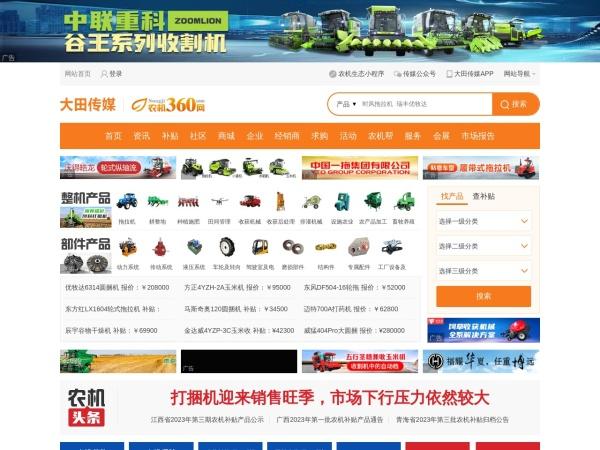 农机360网