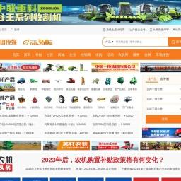 农机网_农业机械行业综合服务平台_农机360网