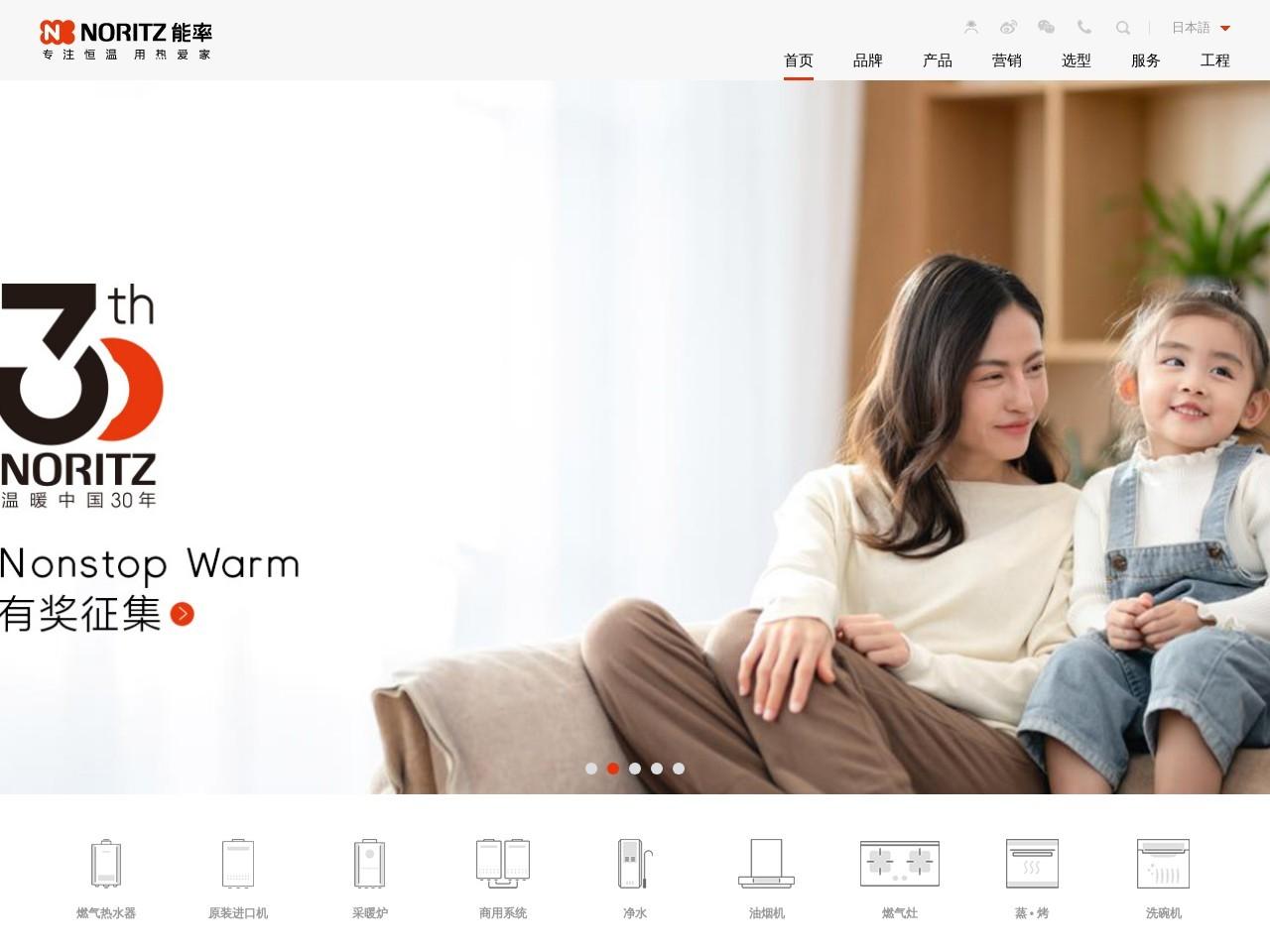 NORITZ 能率中国官方网站-热水器_家庭供暖_净水_厨电