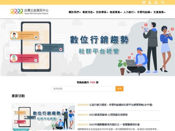 台湾公益资讯中心