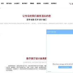 苏州数字展厅设计公司_苏州企业多媒体展厅装修施工_耐斯特展览