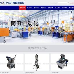 自动攻丝机_自动钻孔机_自动攻牙机-乐清南田自动化设备有限公司