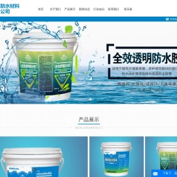 寿光防水涂料-内外墙专用透明胶-水性彩钢瓦专用漆涂料-诺茗防水材料