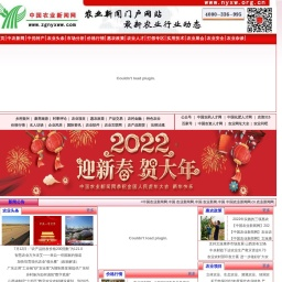 中国农业新闻网——专业的农业新闻网站