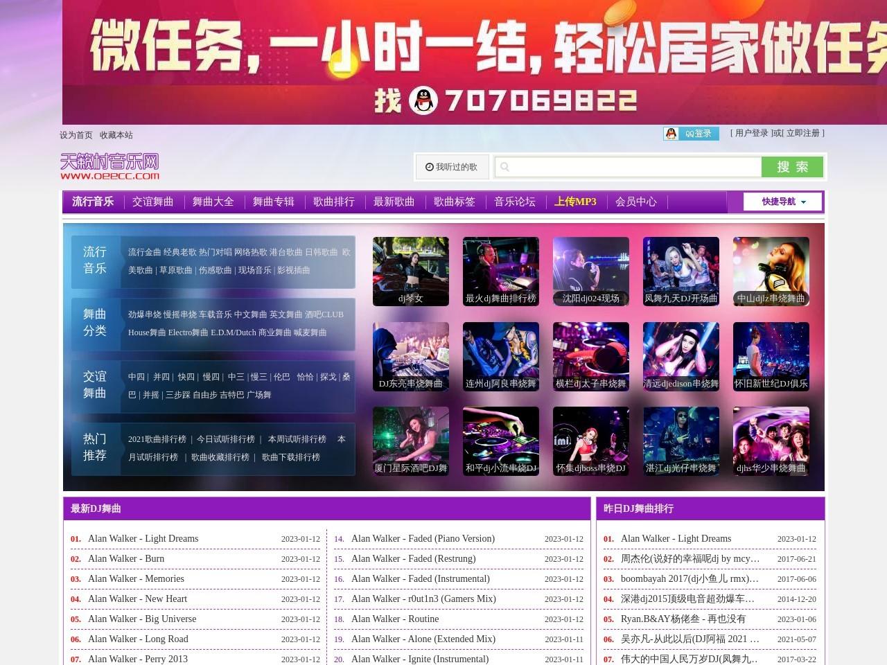 天籁村音乐网-DJ舞曲,交谊舞曲,流行音乐,慢摇串烧DJMP3免费下载