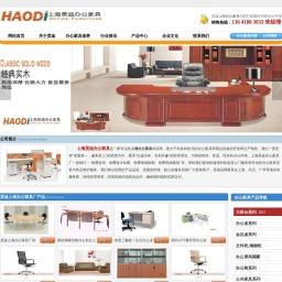 上海办公家具_上海办公家具厂-上海昊迪办公家具有限公司