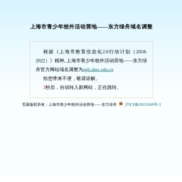 上海市青少年校外活动营地——东方绿舟域名调整