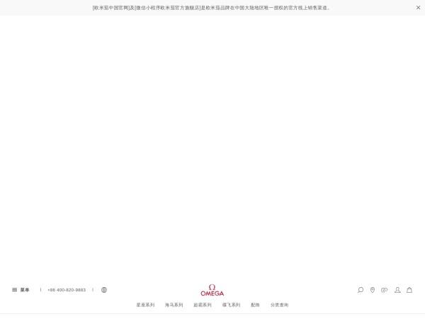 欧米茄(Omega)手表中国