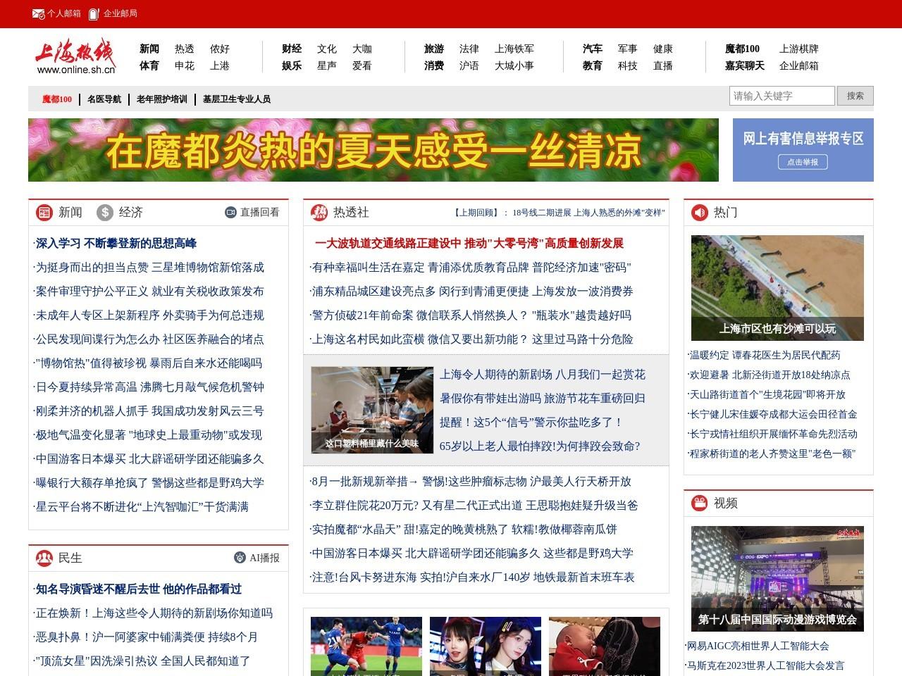 上海热线的网站截图
