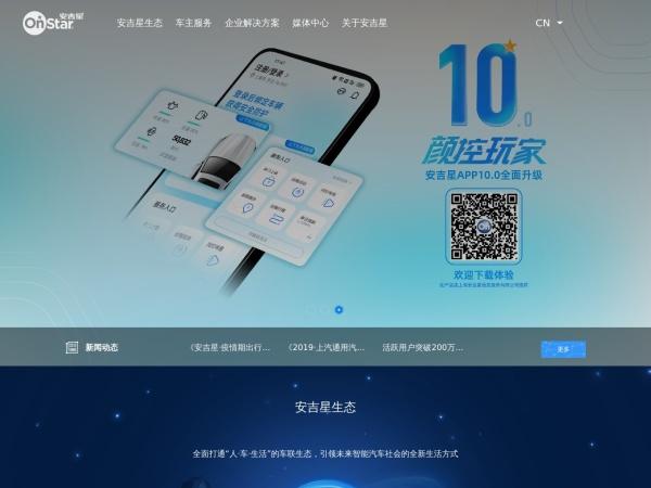 www.onstar.com.cn的网站截图