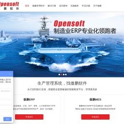 深圳ERP软件上线首选傲鹏ERP