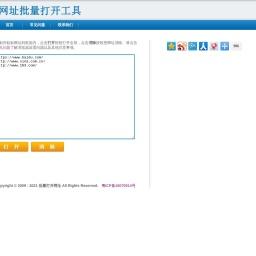 批量打开网址、网页、网站(网址、超链接批量打开工具,如何批量一键快速打开多个网站、网页)